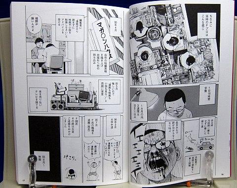 漫画貧乏中身04