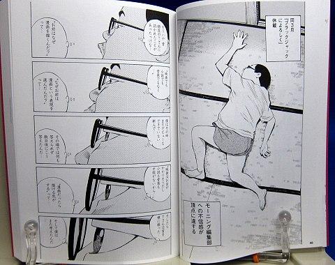 漫画貧乏中身05