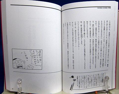 漫画貧乏中身07