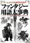 ゲームシナリオ創作のためのファンタジー用語大事典