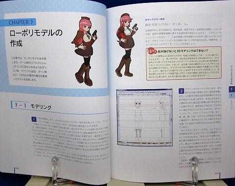 キャラクターをつくろう!3DCG日和。3中身04