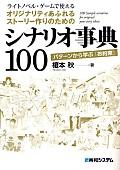 シナリオ事典100