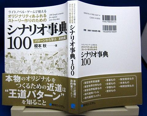 シナリオ事典100中身01