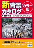 新背景カタログ8繁華街編
