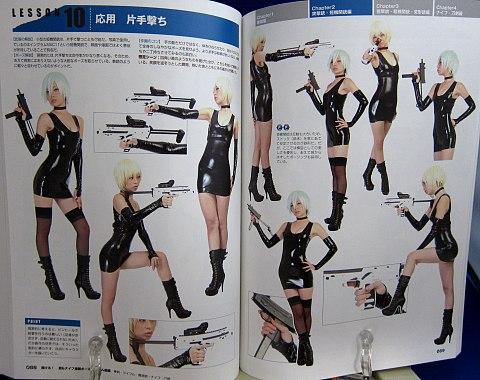 銃・ナイフ格闘ポーズスタイル図鑑中身06