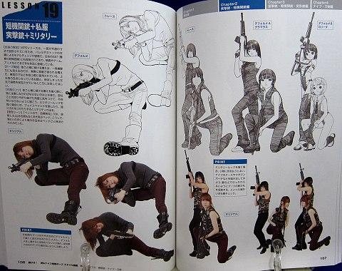 銃・ナイフ格闘ポーズスタイル図鑑中身08