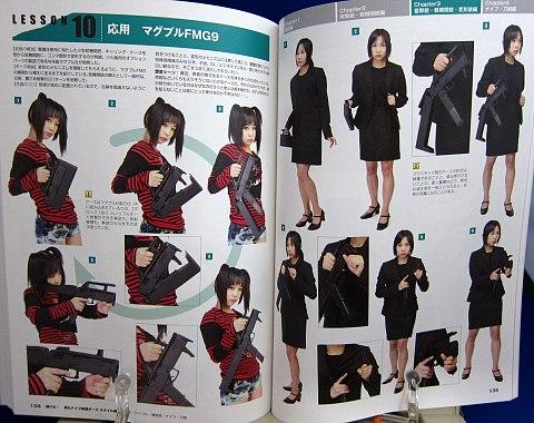 銃・ナイフ格闘ポーズスタイル図鑑中身09