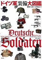 ドイツ軍装備大図鑑