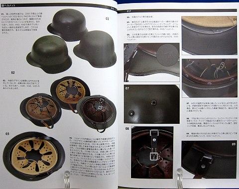 ドイツ軍装備大図鑑中身01