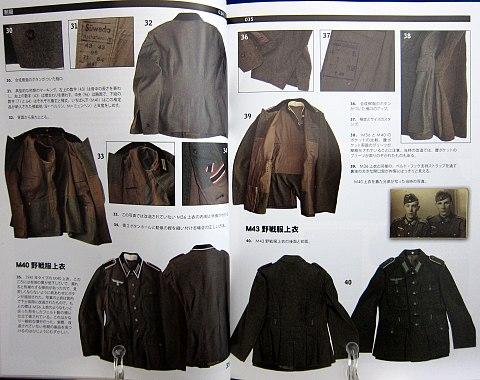 ドイツ軍装備大図鑑中身02