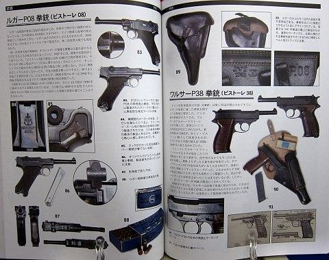 ドイツ軍装備大図鑑中身09
