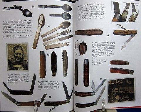 ドイツ軍装備大図鑑中身11