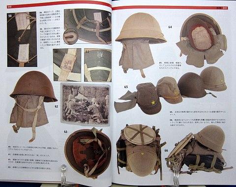 日本軍装備大図鑑中身01