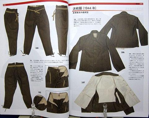 日本軍装備大図鑑中身03