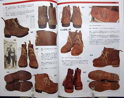 日本軍装備大図鑑中身04