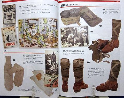 日本軍装備大図鑑中身05