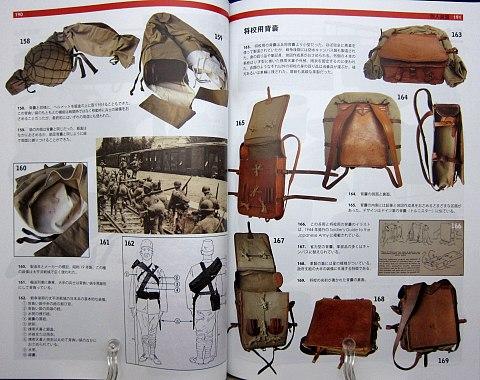 日本軍装備大図鑑中身06