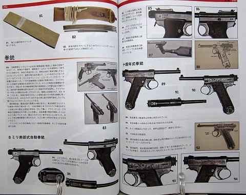 日本軍装備大図鑑中身08