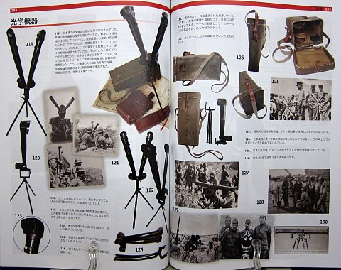 日本軍装備大図鑑中身09
