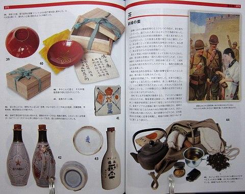日本軍装備大図鑑中身10