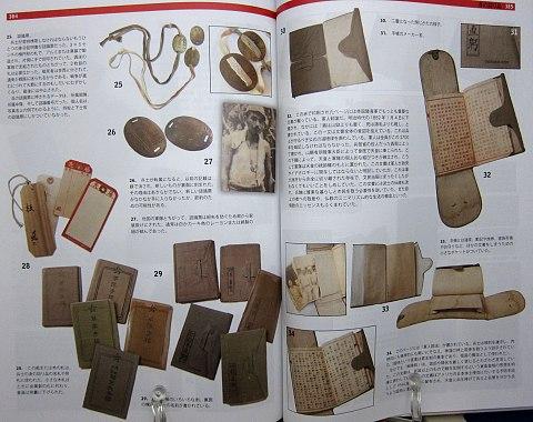 日本軍装備大図鑑中身11