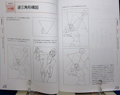 構図で決める魅力的なシーンの描き方中身05