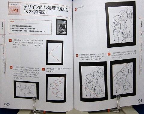 構図で決める魅力的なシーンの描き方中身07