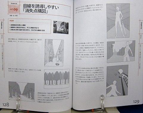 構図で決める魅力的なシーンの描き方中身09