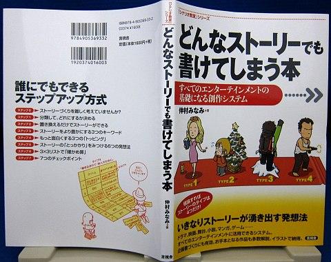 どんなストーリーでも書けてしまう本中身01