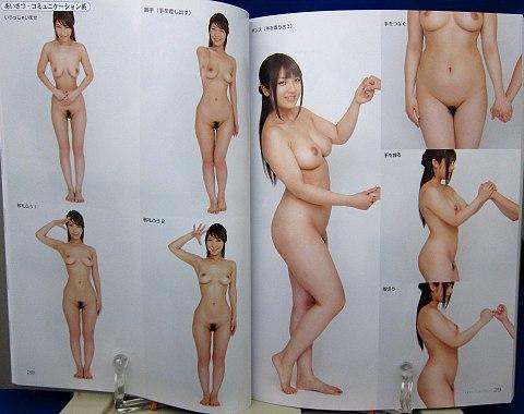 スーパー・ポーズブックヌード・手と指の表情編中身03