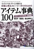 アイテム事典100