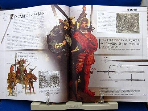 武器の歴史大図鑑中身01