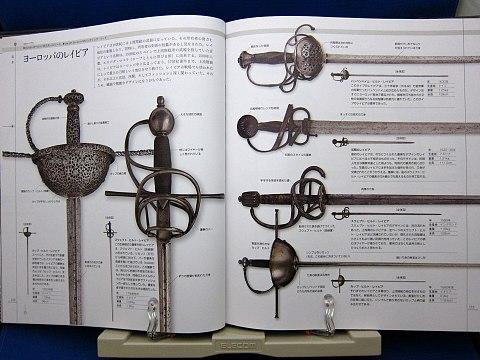 武器の歴史大図鑑中身02