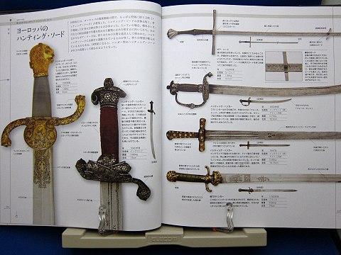 武器の歴史大図鑑中身03