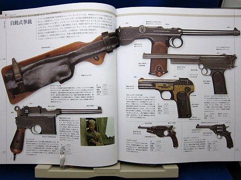 武器の歴史大図鑑中身05
