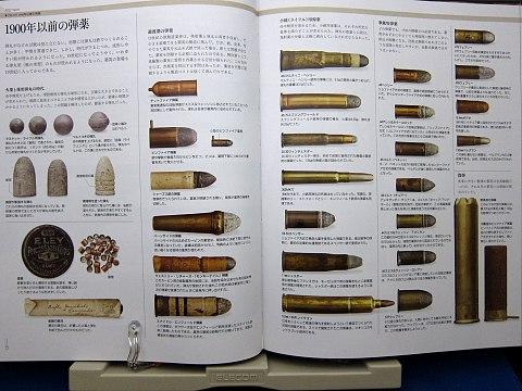 武器の歴史大図鑑中身07
