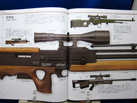 武器の歴史大図鑑中身08