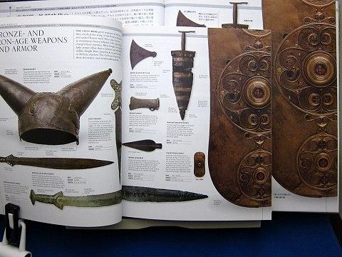武器の歴史大図鑑中身09