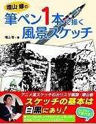 増山修の筆ペン1本で描く風景スケッチ