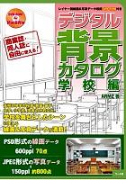 デジタル背景カタログ学校編