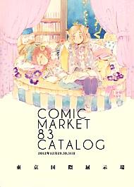 コミックマーケット83カタログ