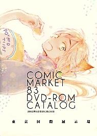 コミックマーケット83DVD-ROMカタログ