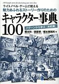 キャラクター事典100