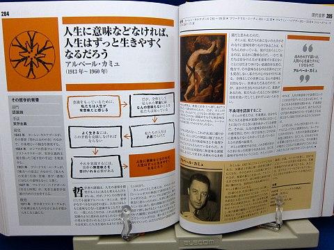 哲学大図鑑中身08