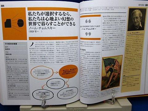 哲学大図鑑中身10