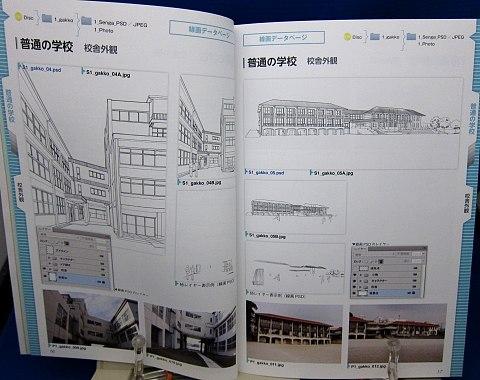 デジタル背景カタログ学校編中身02