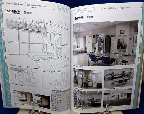 デジタル背景カタログ学校編中身06