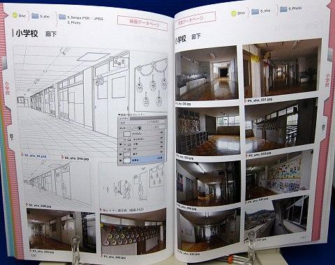 デジタル背景カタログ学校編中身09