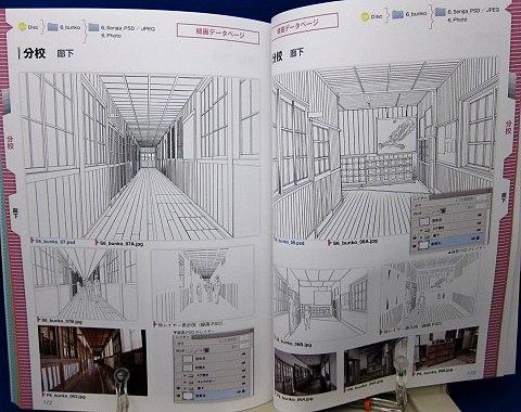 デジタル背景カタログ学校編中身10