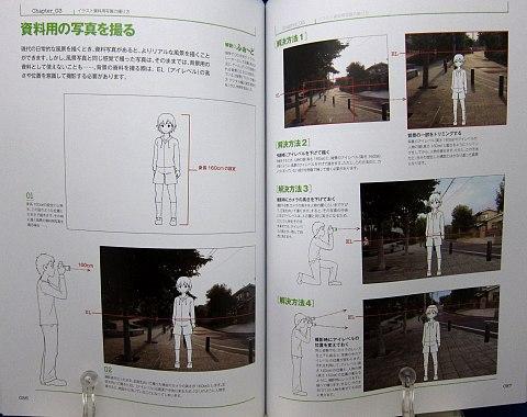 背景イラストの描き方アナログ編中身07